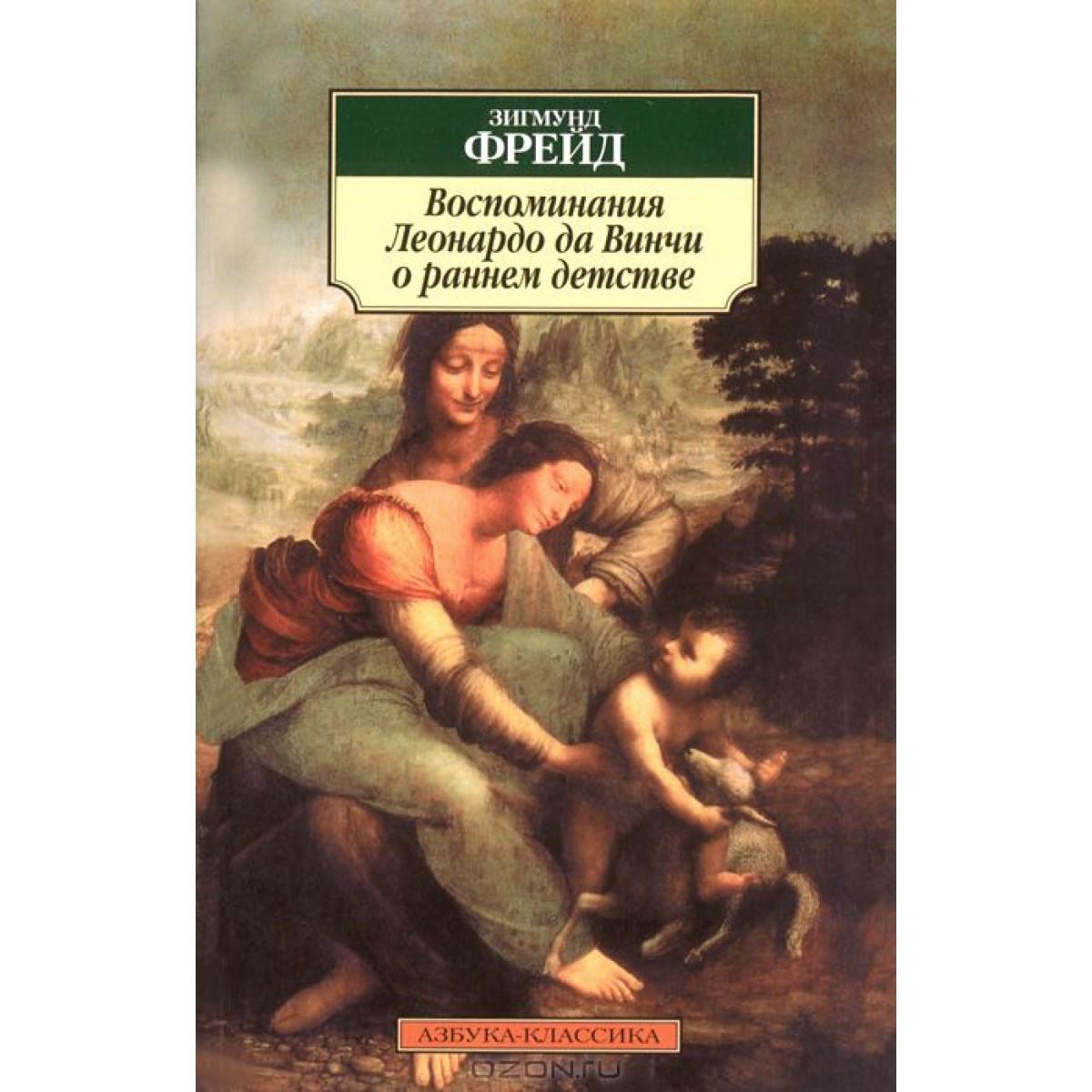 ♥День 16. Воспоминания Леонардо да Винчи о раннем детстве♥