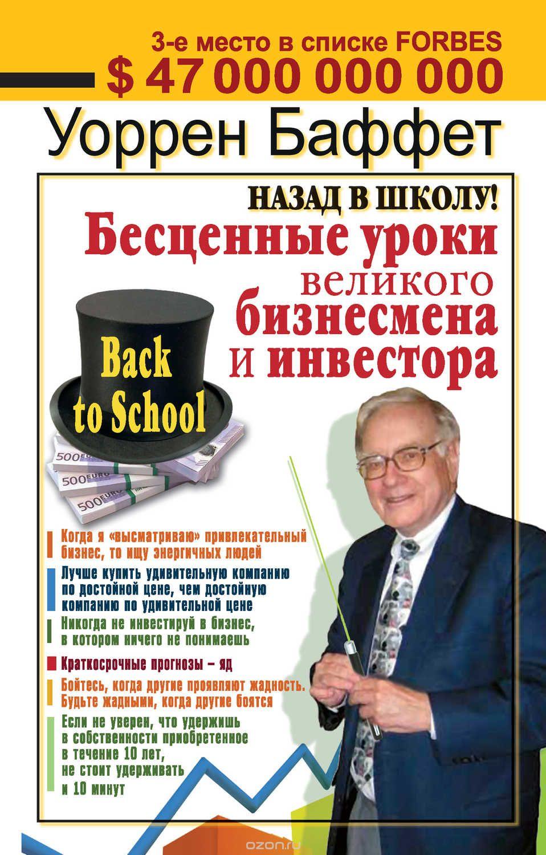 ♥День 12. Назад в школу! Бесценные уроки великого бизнесмена и инвестора♥