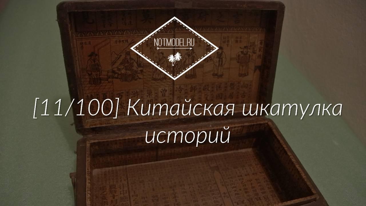 [11/100] Китайская шкатулка историй