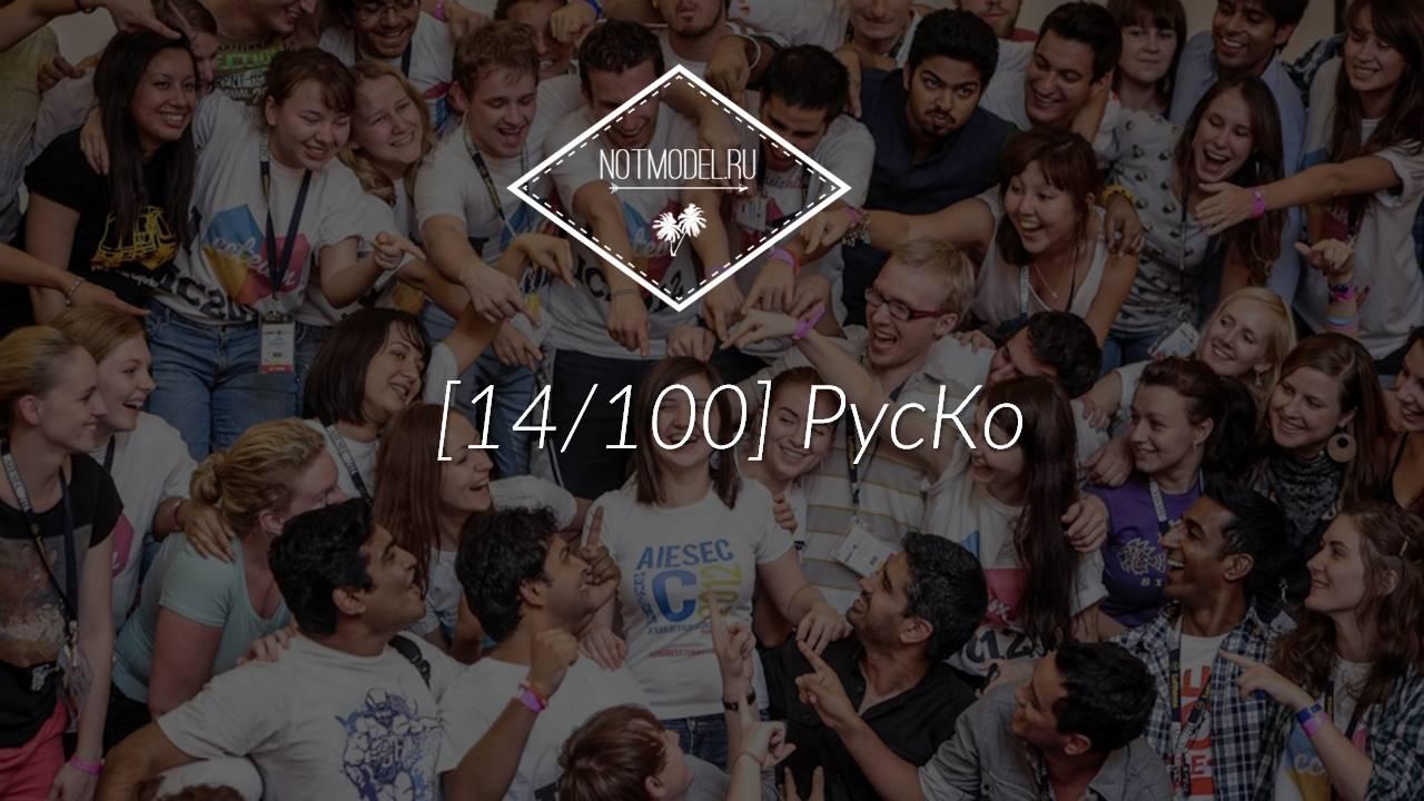 [14/100] РусКо