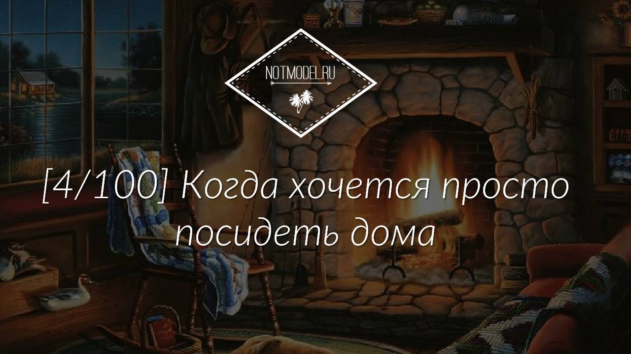 [4/100] Когда просто хочется посидеть дома