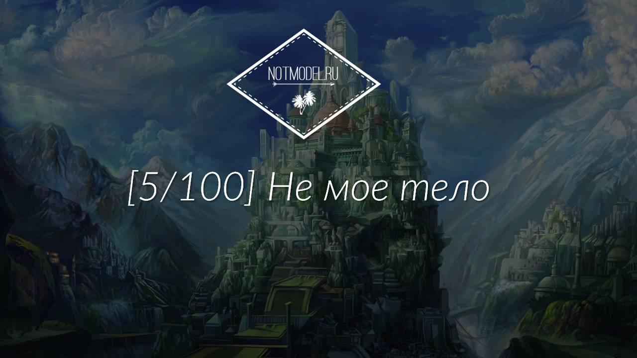 [5/100] Не мое тело