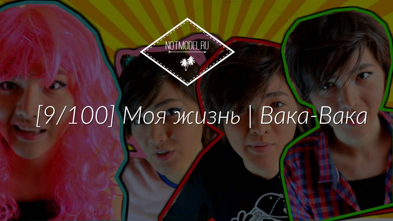 [9/100] Моя жизнь | Вака-Вака