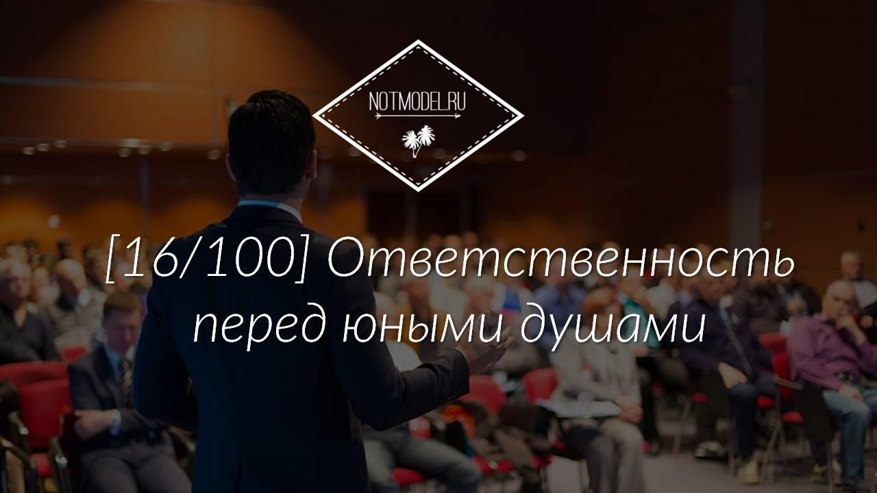 [16/100] Ответственность перед юными душами