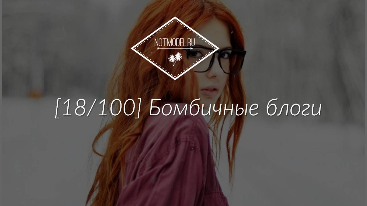 [18/100] Бомбичные блоги