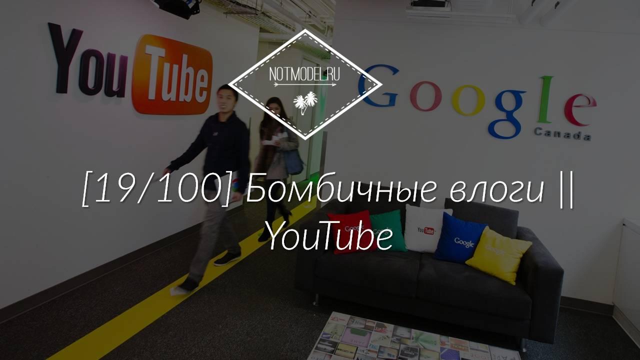 [19/100] Бомбичные влоги || YouTube