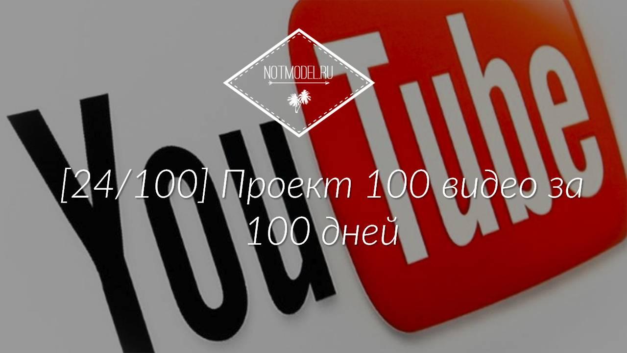 [24/100] Проект 100 видео за 100 дней