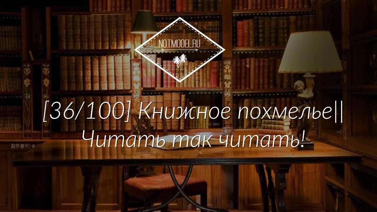 [36/100] Книжное похмелье|| Читать так читать!