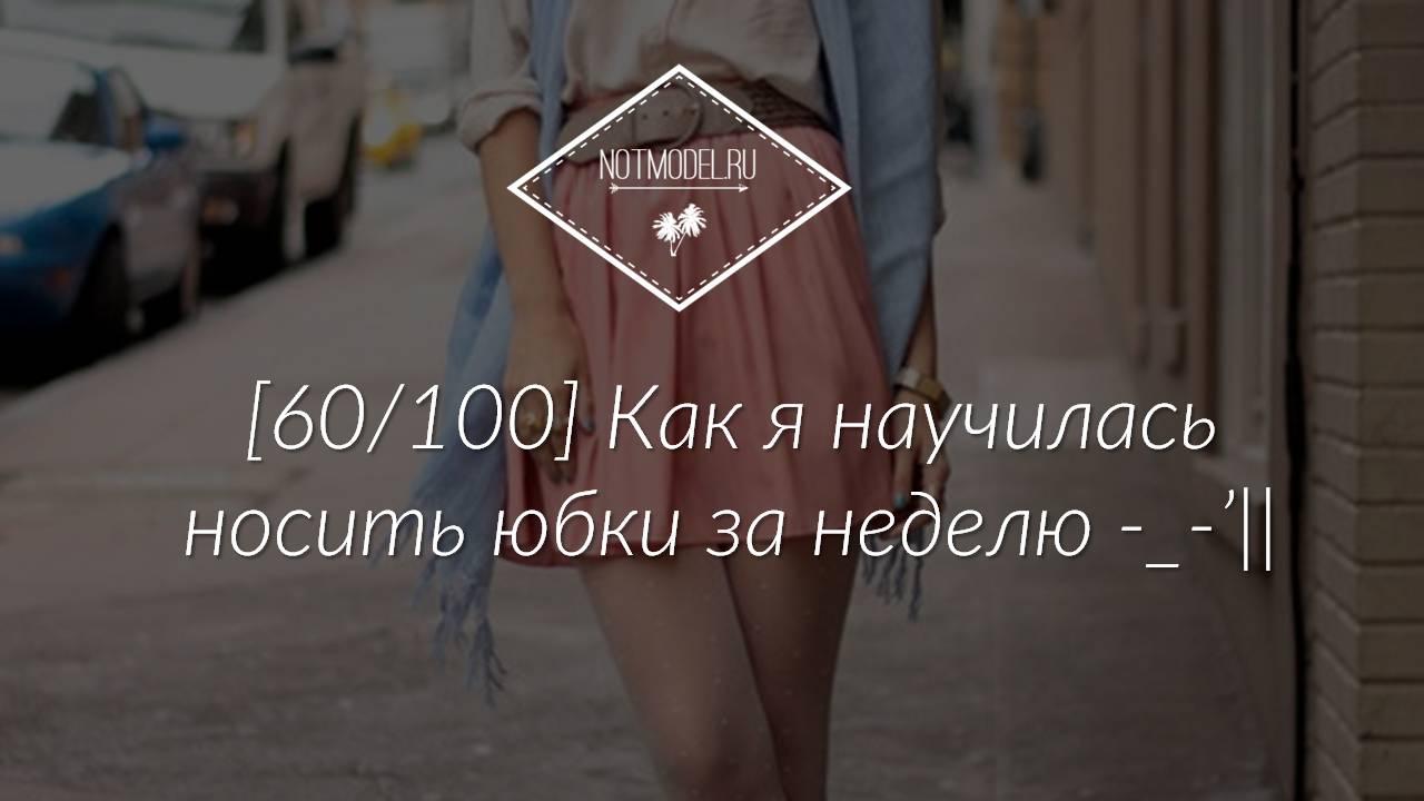 [60/100] Как я научилась носить юбки за неделю -_-'||