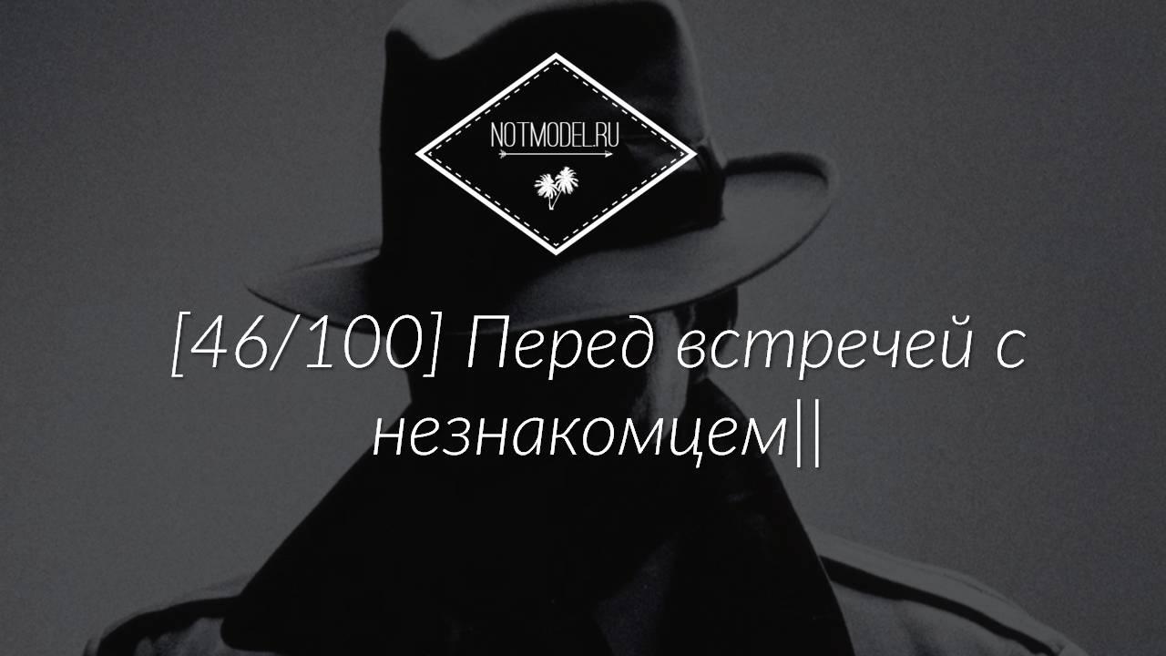 [46/100] Перед встречей с незнакомцем||