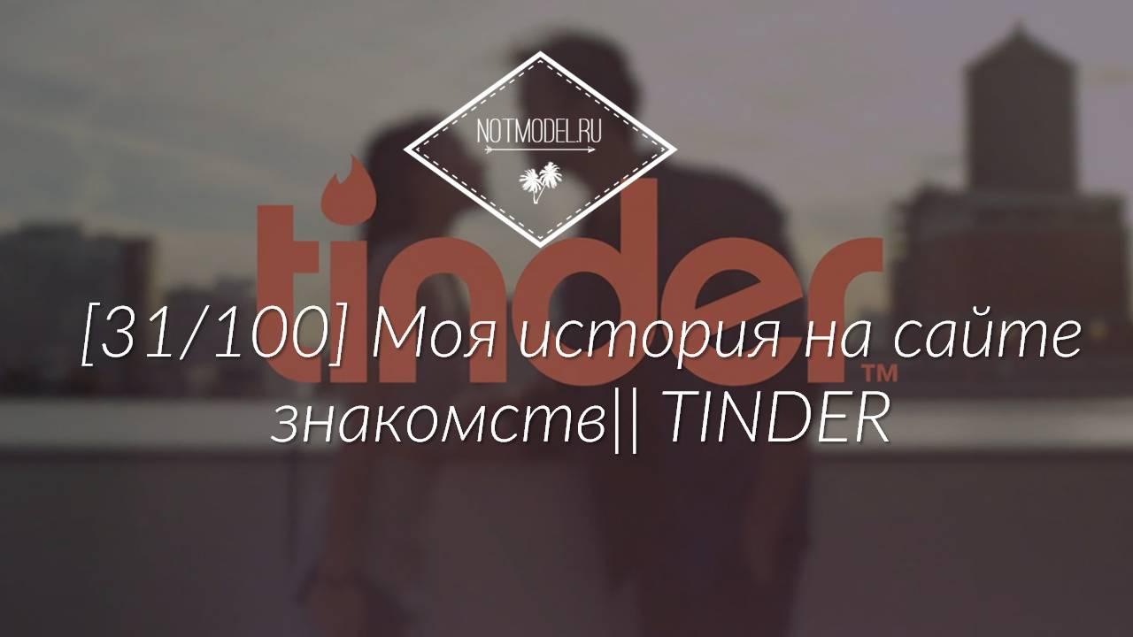 [31/100] Моя история на сайте знакомств|| TINDER