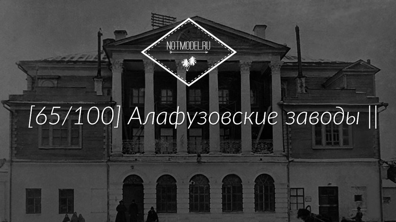 [65/100] Алафузовские заводы ||