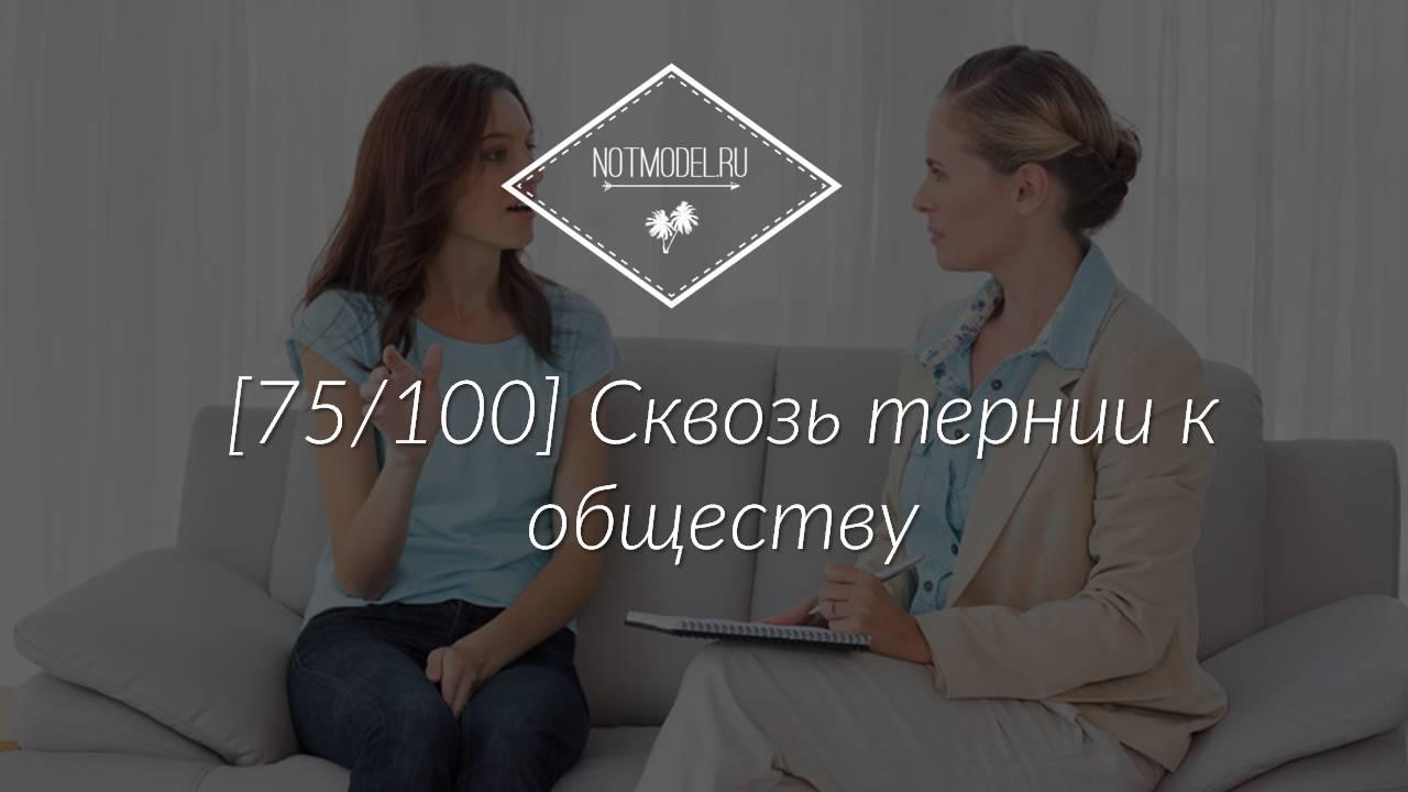 [75/100] Сквозь тернии к обществу