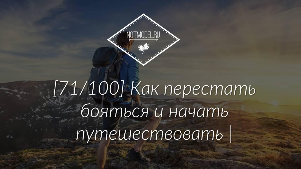 [71/100] Как перестать бояться и начать путешествовать |