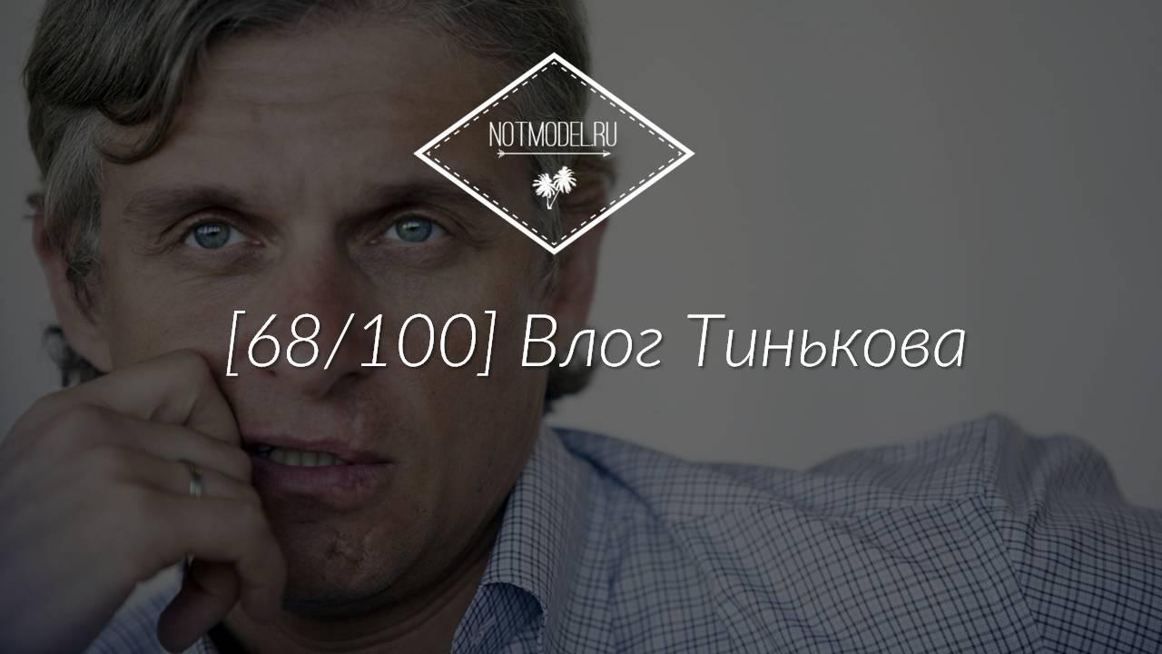 [68/100] Влог Тинькова