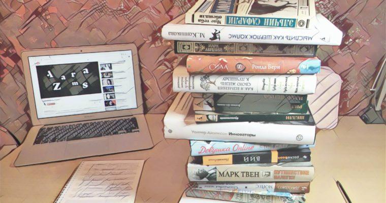 15 книг до 15 мая