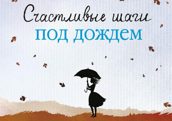 [9/15] Счастливые шаги под дождем | Джоджо Мойес