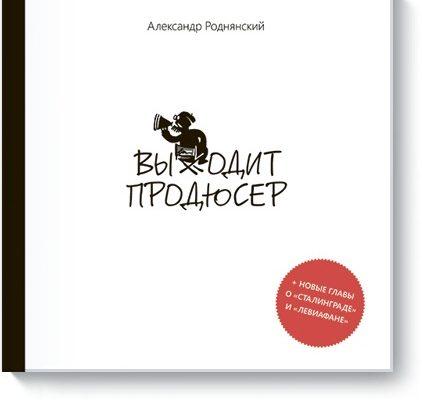 [10/15] Выходит продюсер | Александр Роднянский