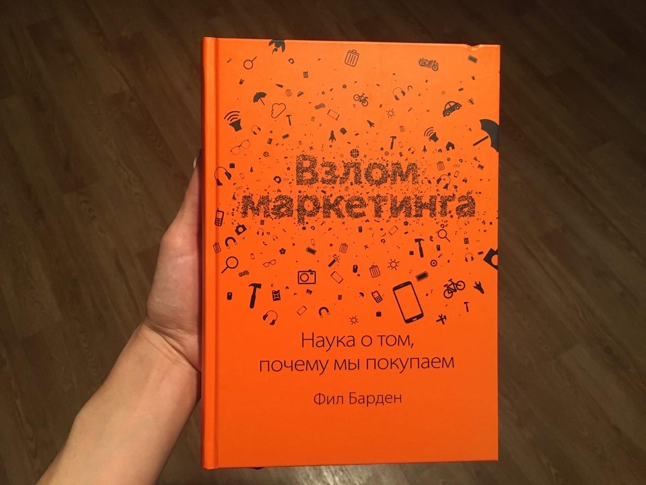 Взлом маркетинга | Марафон Интернет-маркетолога | День 6