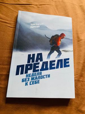 14/14 На пределе и Нежное искусство посылать