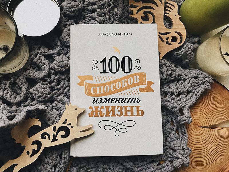 3/14 100 способов изменить жизнь